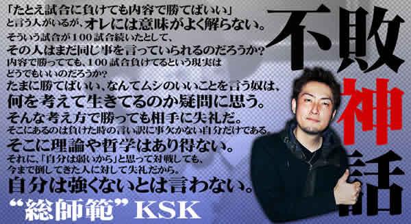 ksk (1)