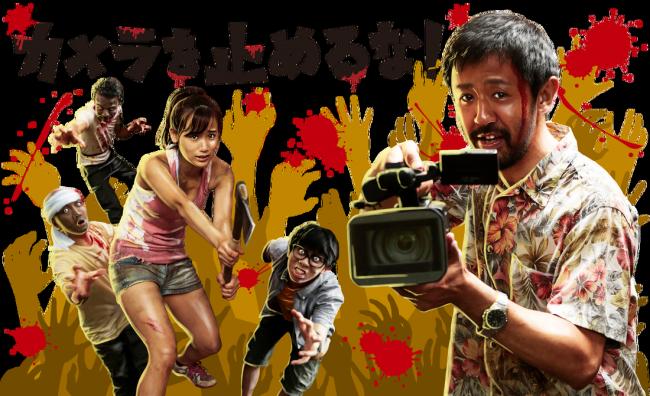 【悲報】映画『カメラを止めるな!』がパクリで原作者から訴えられそう!