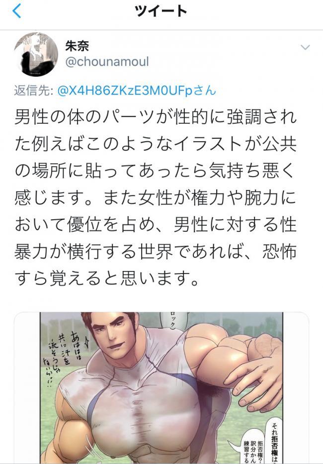 アニメ献血ポスターの引き合いに出された男性イラストの作者、正論で切れる