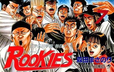 日テレ「ROOKIESって漫画ドラマ化したいけど登場人物名が阪神やんけ!!クッソ…せや!」