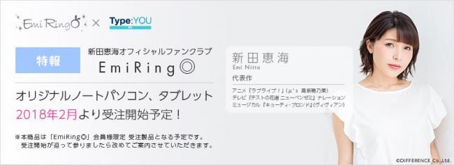 【速報】新田恵海さん、パソコンになるwwwwww