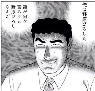 【悲報】野原ひろしの昼メシの流儀、ガチでめちゃくちゃなことになるwwwwww