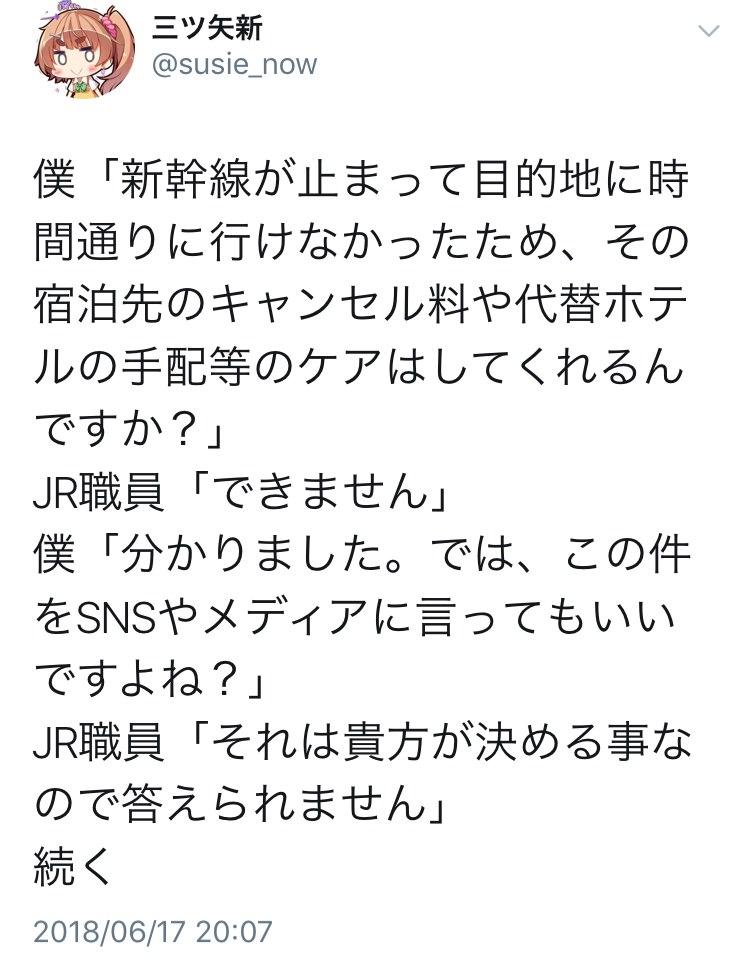 【悲報】ゲーム会社社長さん、JR職員を煽って炎上する