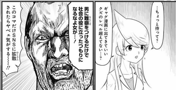 【画像】ヤンジャンの人気漫画さん、フェミを煽るwwww