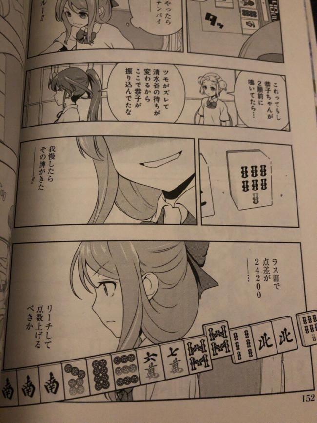 【画像】美少女麻雀漫画さん、新しい麻雀牌を作ってしまう