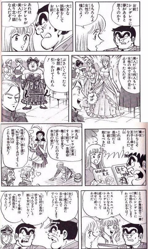 【画像】両津勘吉「童話のシンデレラは夢がない。ブサイクだったら話が成立していなかった。」