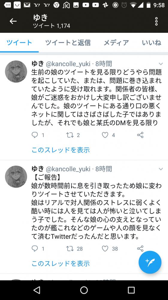 【悲報】嘘松さん、ついに自分を殺してしまう…