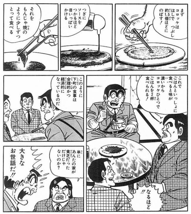 【画像】三大有名なこち亀の話「ゴキブリと会話」「コロッケ潰してご飯2杯」