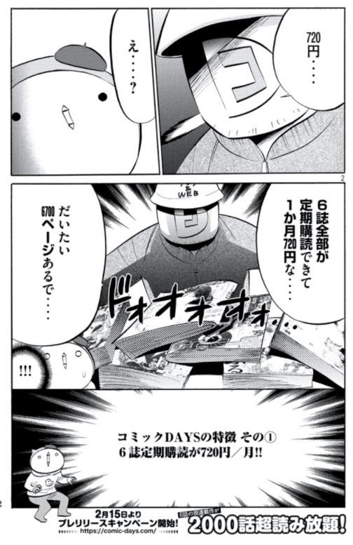 【朗報】講談社、ついに違法漫画サイトに対抗!月額たったの720円で漫画雑誌6誌が読み放題になる神サービスを開始!