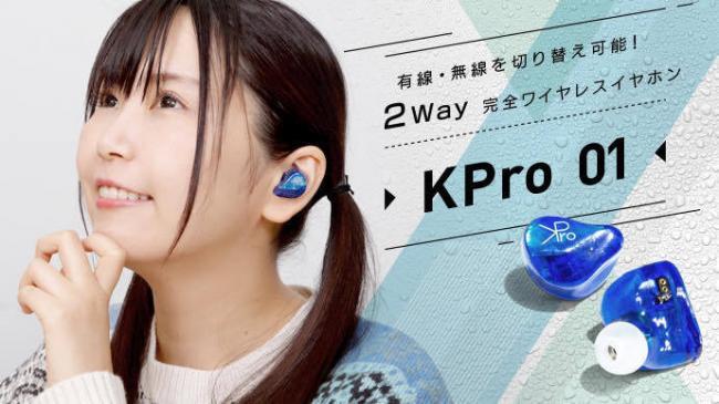 【朗報】声優「有線無線切り替え可能なイヤホン作るので支援お願いしまーす!」→1時間で1000万円超え