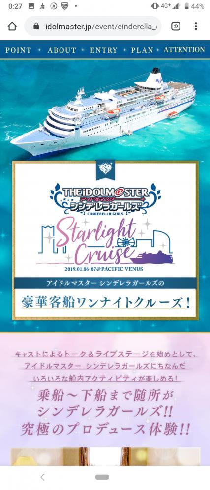 【朗報】アイドルマスターさん、豪華客船で声優とファンのパーティーを行う!