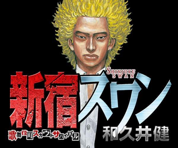 【速報】歌舞伎町でヤクザが大量出動中。リアル龍が如くみたいになってしまう