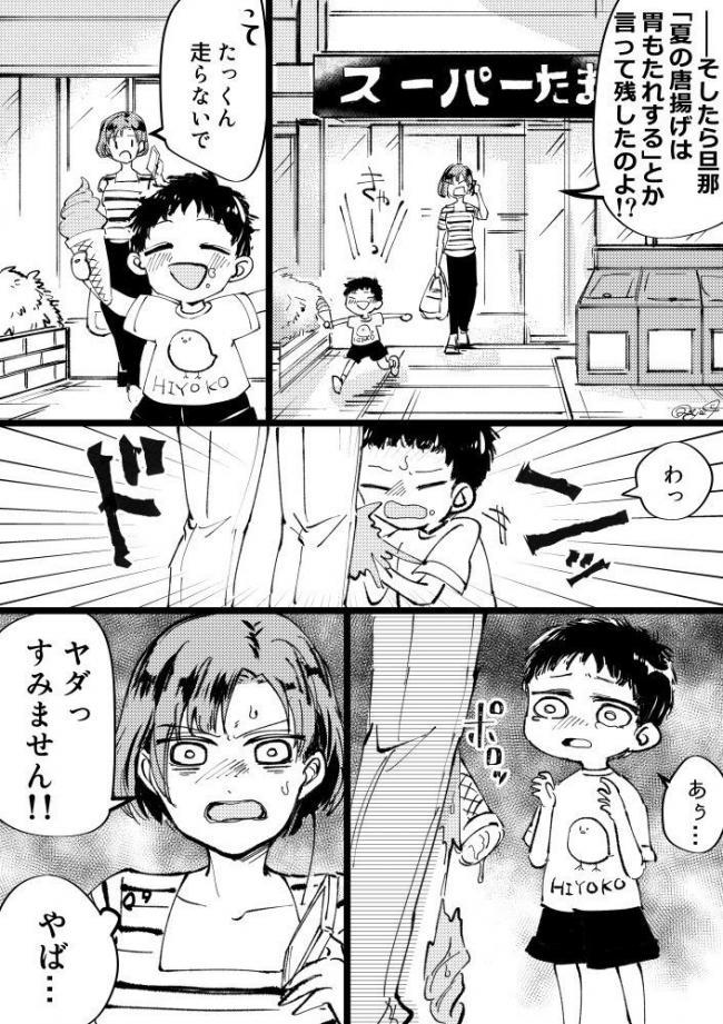 【画像】子供にアイスをぶつけられたヤンキーの対応がカッコよすぎるマンガが話題に!!