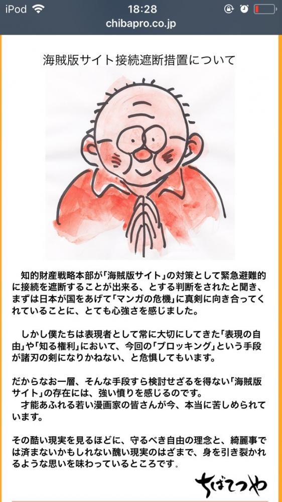 【速報】大物漫画家、漫画村への接続規制に対しお気持ちを表明