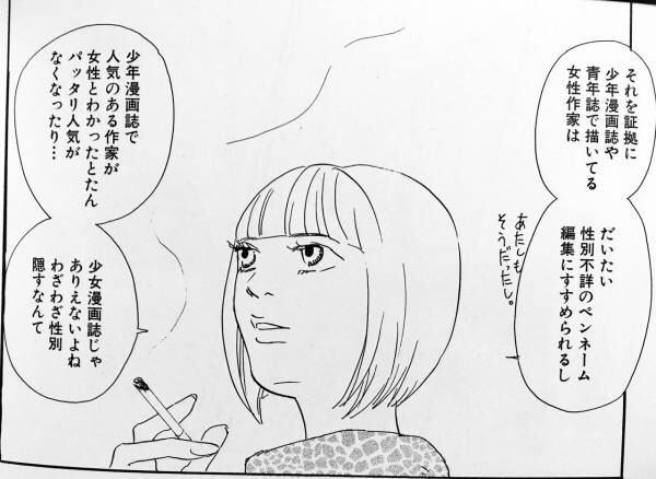 【画像】男子が少女マンガを読まない理由が惨めすぎるwwwwwww