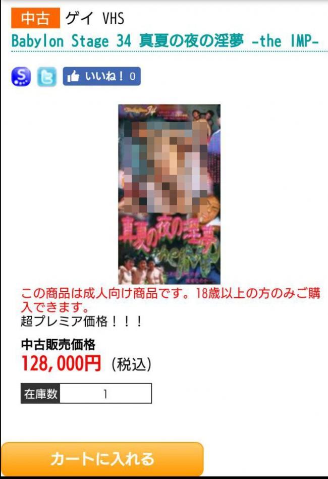 【速報】駿河屋にあの伝説の商品が入荷される!!!