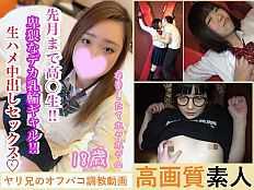【無】【素人・高画質】 先月まで高校生の女子とヤリ兄のオフパコ調教動画!