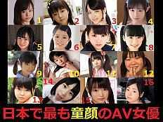 【視聴者参加型】 日本で最も「童顔」のAV女優は誰ですか?! 【完全決着】