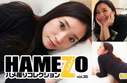 【HAMEZO~ハメ撮りコレクション~vol.35】の極上ビデオを見る