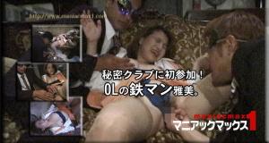 【加藤雅美 - 秘密クラブに初参加!OLの鉄マン雅美。】の極上ビデオを見る