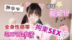 【ちぃ - ちぃ22歳 ほぼ処女!全身性感帯のミニマム女子と拘束SEX!】の極上ビデオを見る