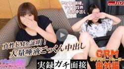 【成海、ネオ - 【ガチん娘! 2期】 GRM番外編、実録ガチ面接182】の極上ビデオを見る