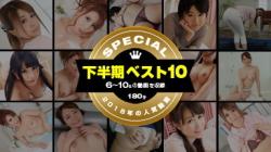 【一本道下半期ベスト10 スペシャル版 6~10位】の極上ビデオを見る