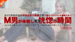 【M男が体験した恍惚の時間 独占プライベート動画 継続者様おまけ配信 Viktria / ビクトリア】の極上ビデオを見る