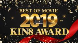 【KIN8 AWARD BEST OF MOVIE 2019 5位~1位発表 / 金髪娘】の極上ビデオを見る
