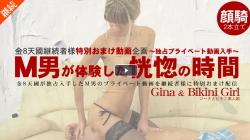 【M男が体験した恍惚の時間 顔騎2本立て Gina Gerson / ジーナ ガーソン】の極上ビデオを見る