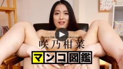 【マンコ図鑑 咲乃柑菜】の極上ビデオを見る