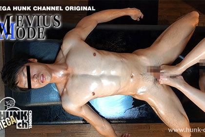 MEVIUS MODE:パキパキの強化筋肉を装備したデカマラ省吾くん26歳