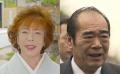 山口幸子容疑者と山口俊平容疑者