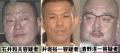 左から石井和夫容疑者、井坂裕一容疑者、清野淳一容疑者
