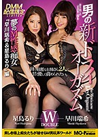 男の新ドライオーガズム 夢のM性感痴女『早川瑞希&星島るり』編
