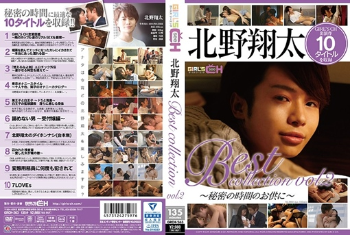 北野翔太 Best collection vol2