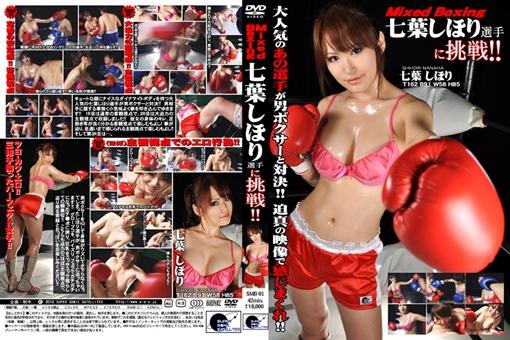 Mixed Boxing 七葉しほり選手に挑戦!!