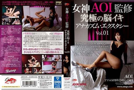 女神AOI監修 究極の脳イキ 【アナガズム・エクスタシー】 Vol01 Aoi