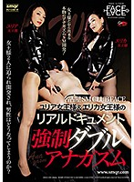 名古屋 SM CLUB FACE ユリア女王様&エリカ女王様のリアルドキュメント 強制ダブルアナガズム