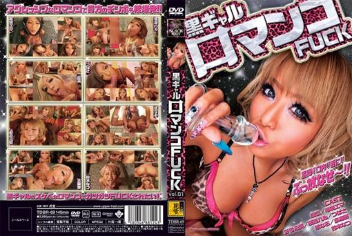 黒ギャル口マンコFUCK vol01