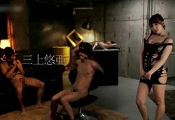 痴女責め連続射精 拘束M男抜き強制チンポ狩り射精 三上悠亜2