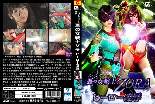 スパンデクサー外伝 悪の女戦士ZORA ヒーロー凌辱