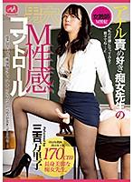 アナル責め好き痴女先生の男穴M性感コントロール 三吉万里子